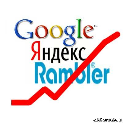 Что сделать чтобы рамблер находил мой сайт бесплатный хостинг в казахстане для майнкрафт